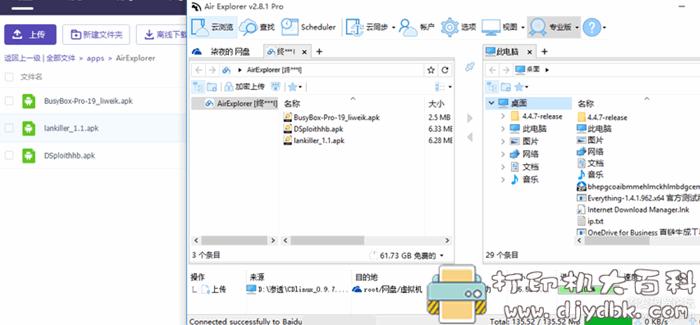 [Windows]Air Explorer Pro——网盘管理工具,支持百度网盘图片 No.5