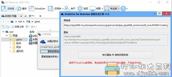 [Windows]Air Explorer Pro——网盘管理工具,支持百度网盘图片 No.6