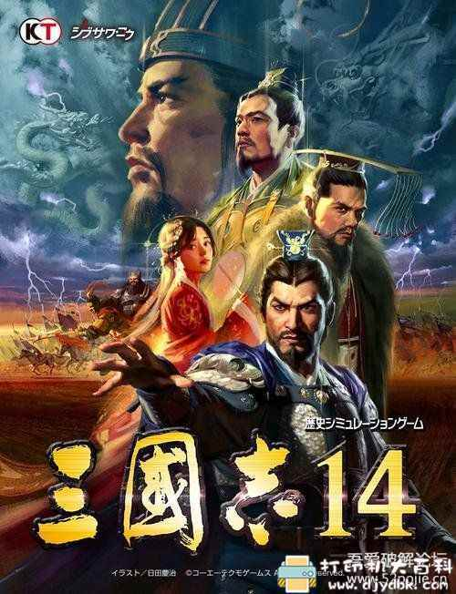 PC游戏分享 三国志14图片 No.1