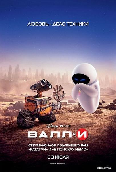 超感人动画电影:机器人总动员 WALL·E 高清720P 国粤英三语版本图片