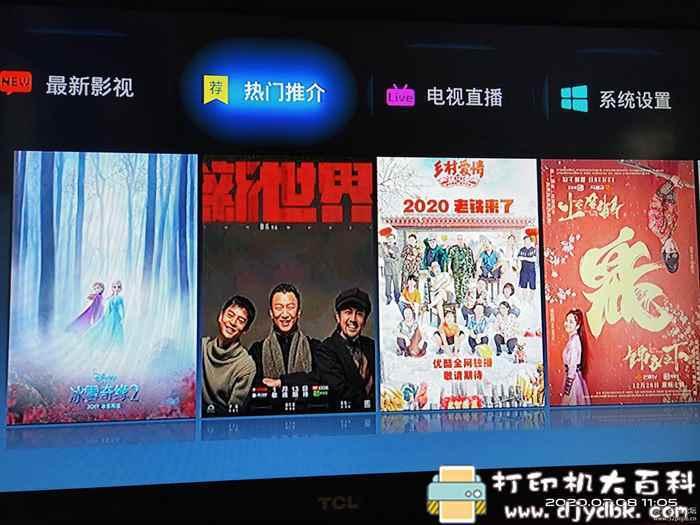 买的几款可用的电视盒子软件(TV版)图片 No.1