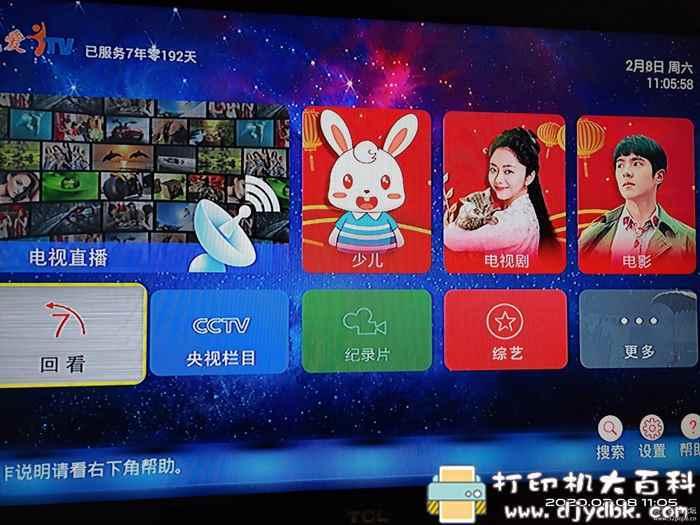 买的几款可用的电视盒子软件(TV版)图片 No.2