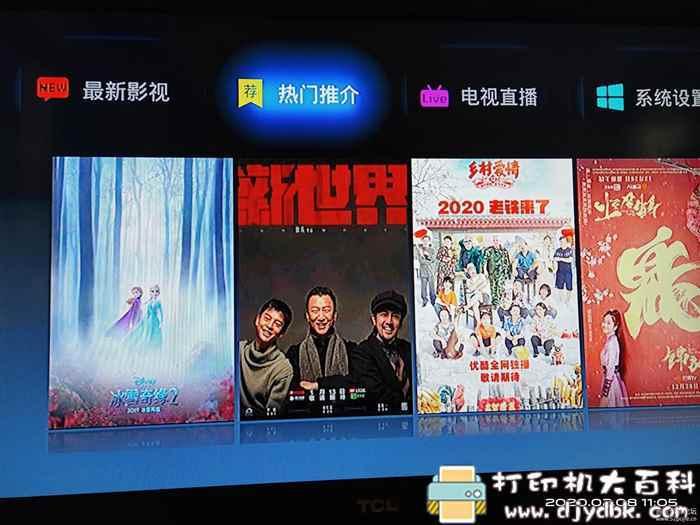 买的几款可用的电视盒子软件(TV版)图片 No.3