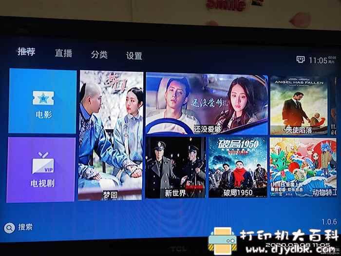 买的几款可用的电视盒子软件(TV版)图片 No.4