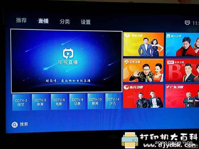 买的几款可用的电视盒子软件(TV版)图片 No.5
