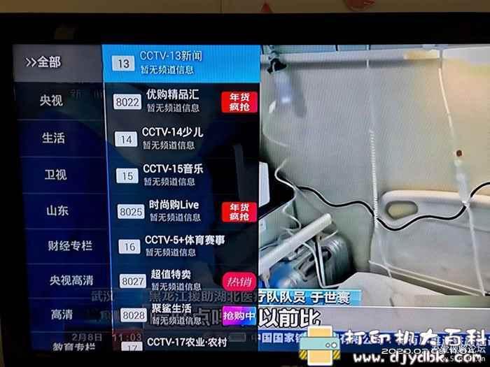 买的几款可用的电视盒子软件(TV版)图片 No.6