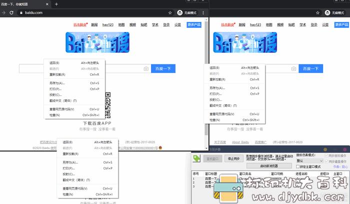 [Windows]多窗口同步操作工具图片 No.2