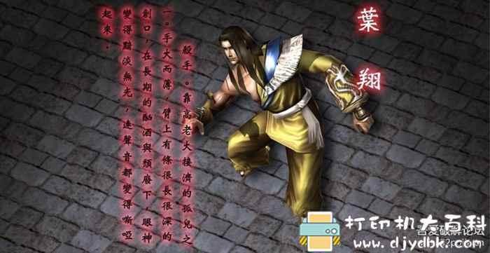 PC游戏分享:流星蝴蝶剑最终版 丨免安装简体中文版图片 No.2