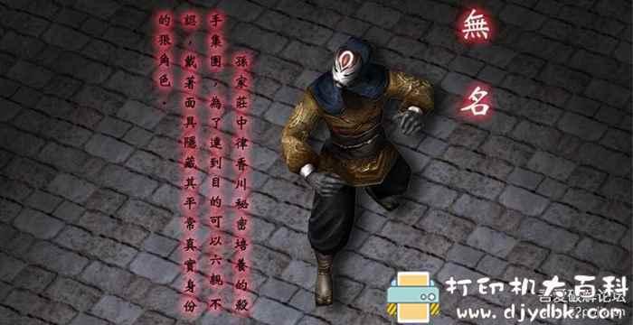PC游戏分享:流星蝴蝶剑最终版 丨免安装简体中文版图片 No.3