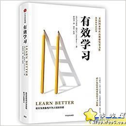 关于如何学习、有效学习的电子书图片 No.1