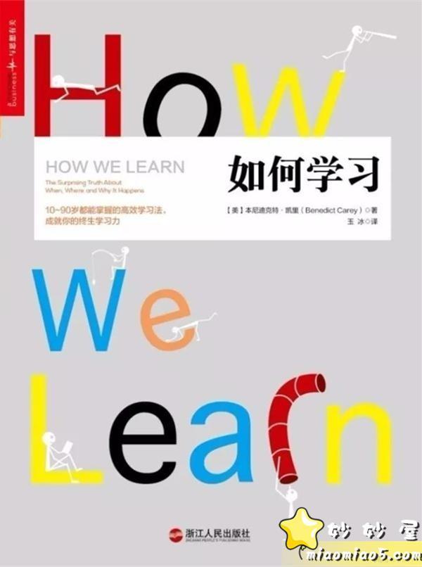 关于如何学习、有效学习的电子书图片 No.9