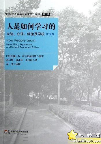 关于如何学习、有效学习的电子书图片 No.10