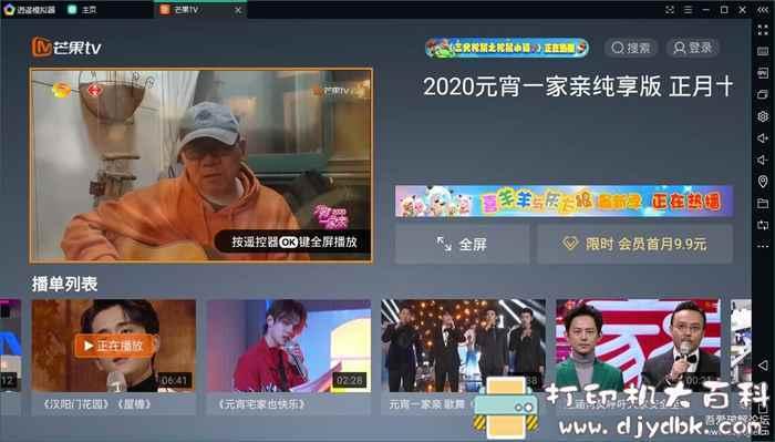 芒果TV(盒子+安卓版) v5.9.921 去广告版图片