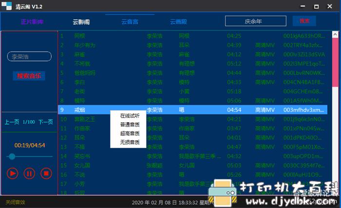 [Windows]清云阁V1.2(免费下载无损音质的歌曲)图片 No.2