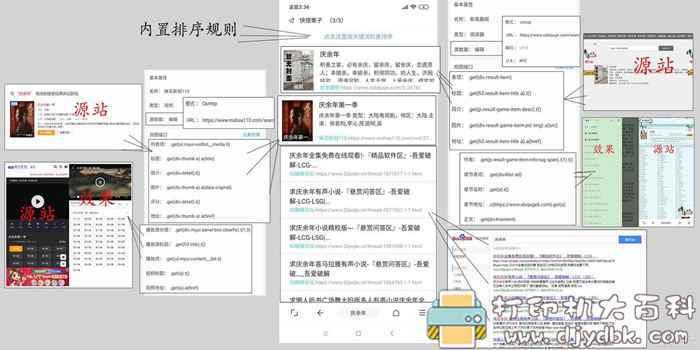 安卓M浏览器 [支持扩展][兼容油猴][搜索神器]图片 No.3