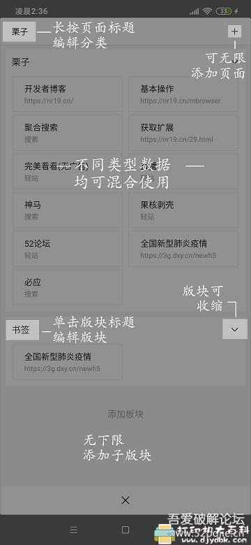 安卓M浏览器 [支持扩展][兼容油猴][搜索神器]图片 No.6
