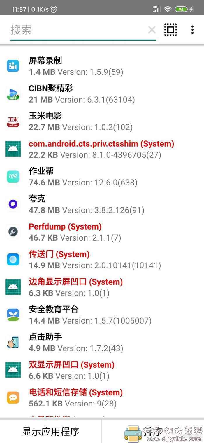 安卓APK提取器,可将手机应用还原成安装包【支持系统应用】 配图
