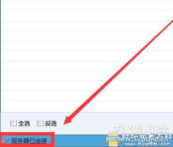 [Windows]磁力搜索引擎与长时间整理的trackers图片 No.2