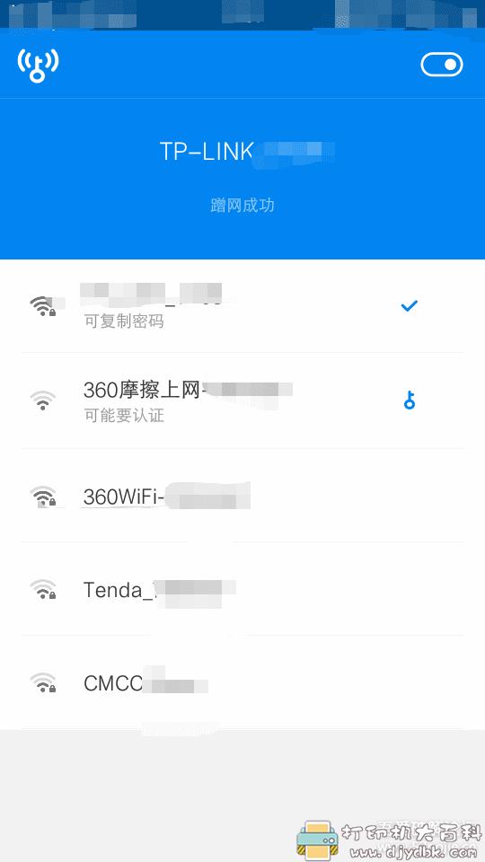 [Android]最新可用的WiFi万能钥匙去广告精简显密版!图片 No.1