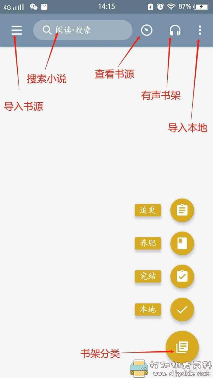 安卓小说阅读——阅读 魔改版图片 No.2