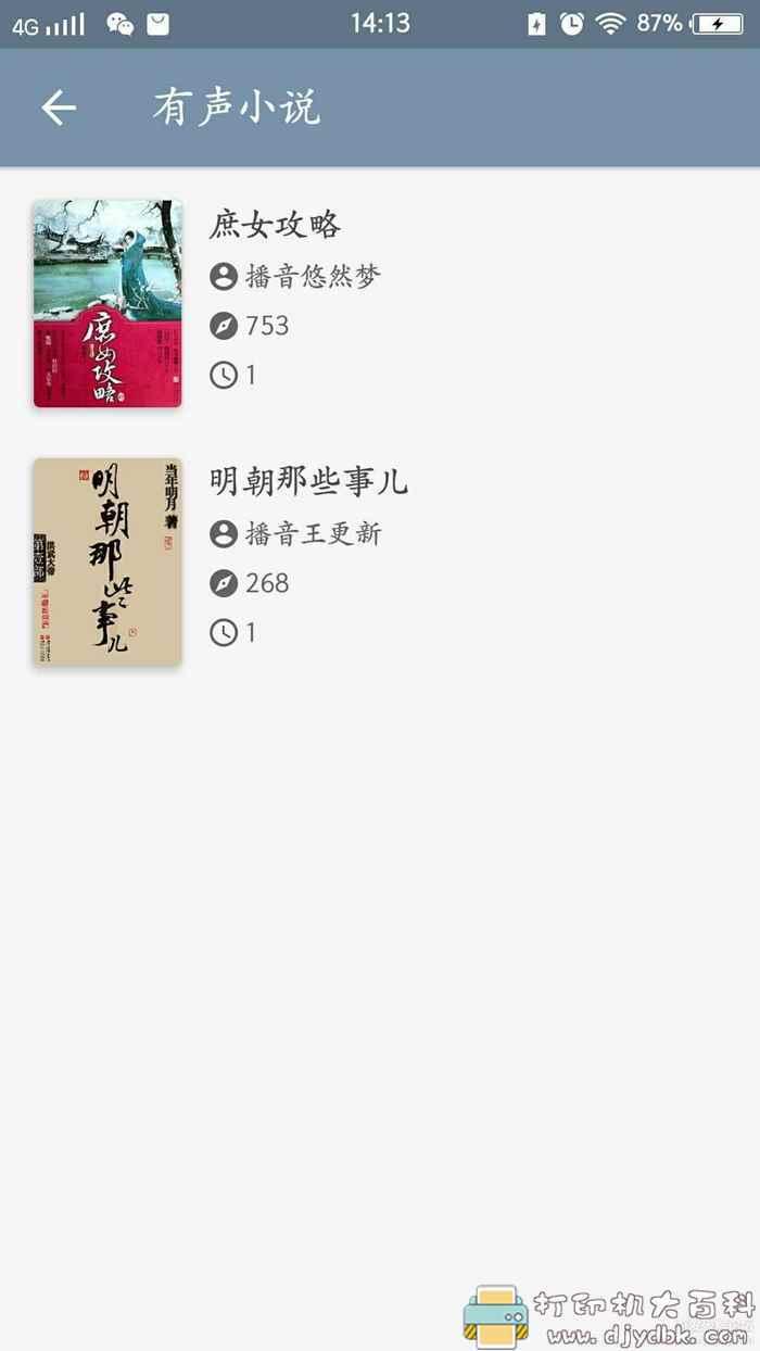 安卓小说阅读——阅读 魔改版图片 No.3