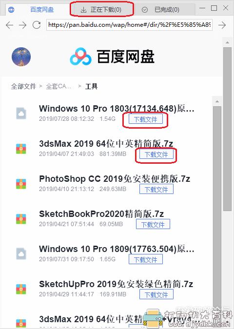 [Windows]爱奇艺万能联播 v5.2.61最新版!!!图片 No.3