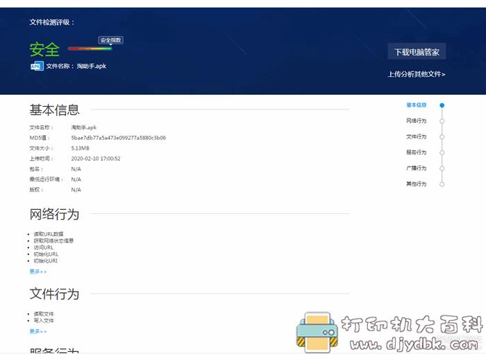 [Android]淘宝天猫秒杀助手图片 No.1