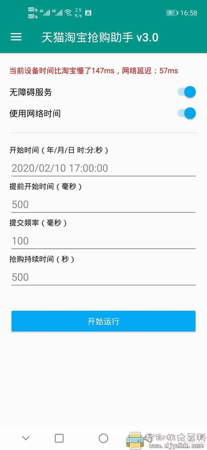 [Android]淘宝天猫秒杀助手图片 No.2