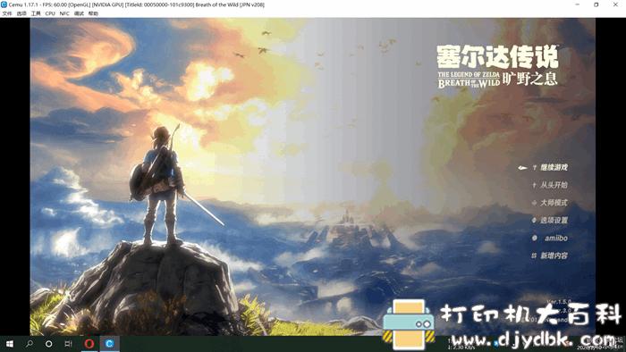 PC游戏分享:CEMU1.17.1塞尔达传说:旷野之息日版最新版全DLC官方中文版图片 No.2