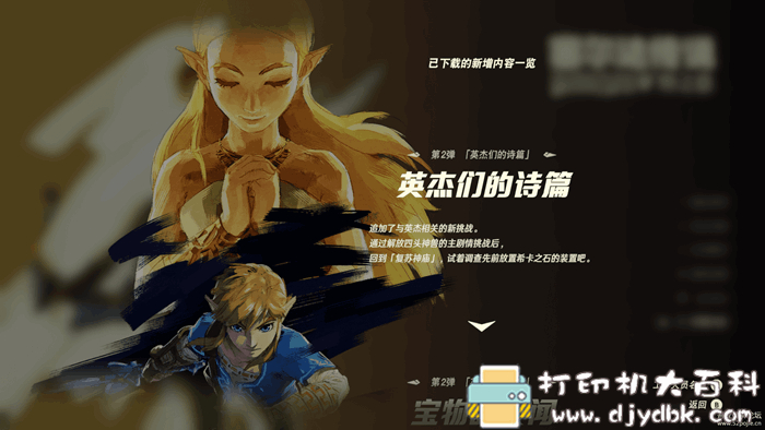 PC游戏分享:CEMU1.17.1塞尔达传说:旷野之息日版最新版全DLC官方中文版图片 No.3