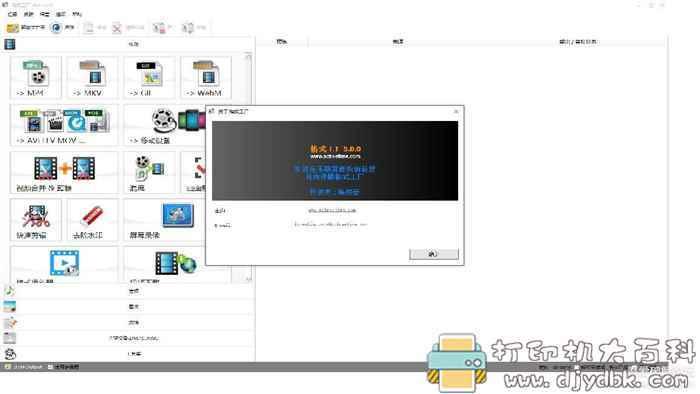 [Windows]FormatFactory格式工厂5.0.0去广告版图片