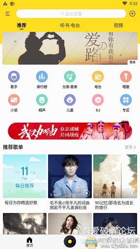 [Android]酷我音乐v9.2.9.3 VIP 支持海外用户/支持下架歌曲图片