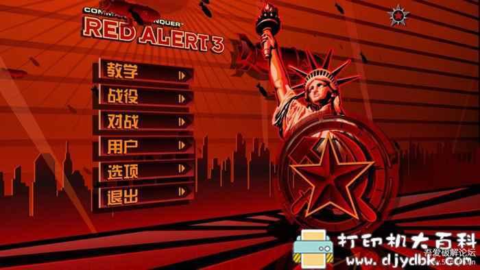 PC单机游戏分享:win10可用 红色警戒3安装版图片 No.1