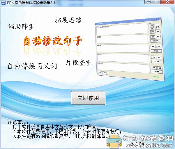 [Windows]论文修改神器——伪原创洗稿降重助手图片 No.1