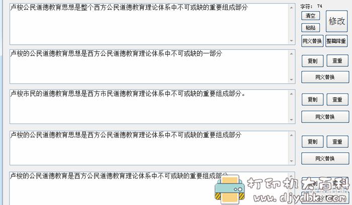 [Windows]论文修改神器——伪原创洗稿降重助手图片 No.3