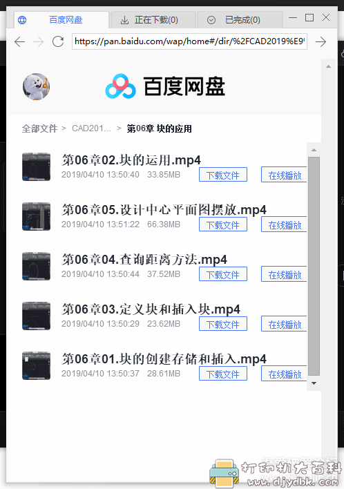 [Windows]最新百度网盘高速下载方法,非会员居然达到3MB/s!图片 No.1