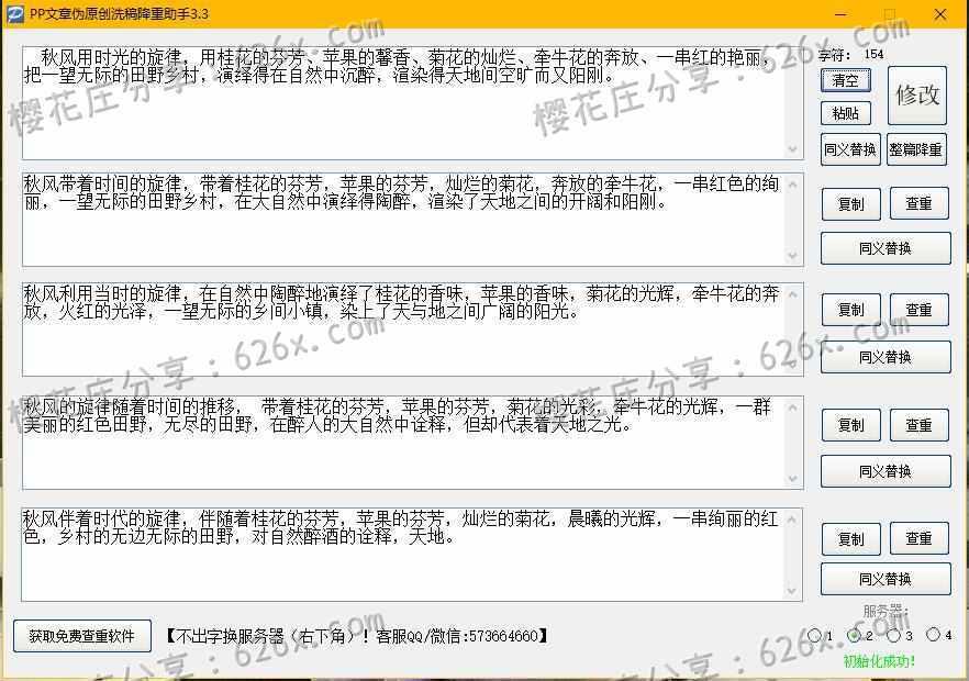 论文降重修改工具-PP文章伪原创洗稿降重助手3.3(全免费) 配图