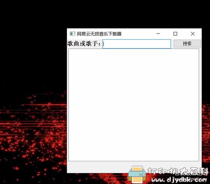 [Windows]网易云无损音乐下载器图片 No.1