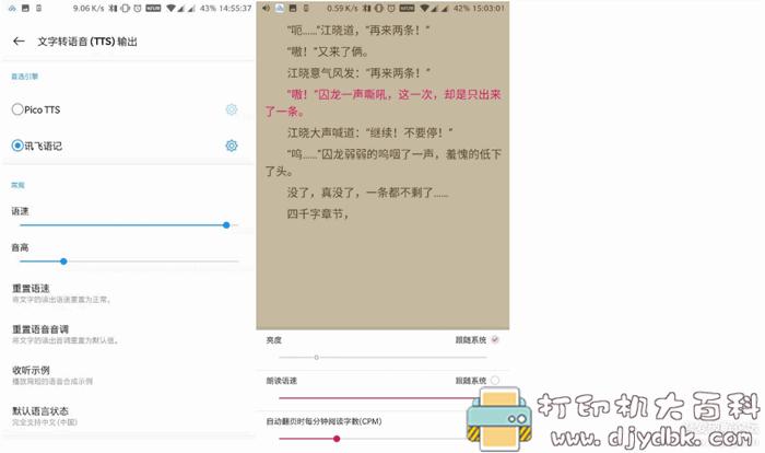 [Android]精简看小说阅读神器,及自用书源,声源语音引擎分享。图片 No.4