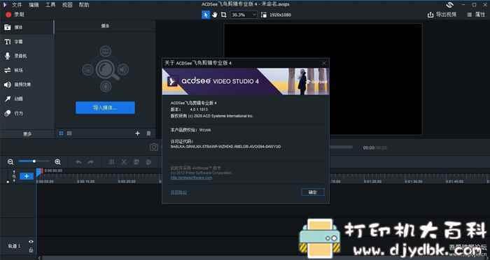 [Windows]ACDSee 2020 官方中文旗舰版 13.0 + 飞鸟剪辑专业版 4 BY wzzok图片 No.1
