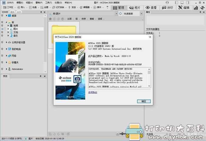 [Windows]ACDSee 2020 官方中文旗舰版 13.0 + 飞鸟剪辑专业版 4 BY wzzok图片 No.2