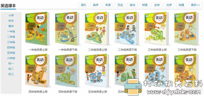 [Windows]小学生在家网课 整理电子课本下载小程序蓝奏网盘下载图片 No.1