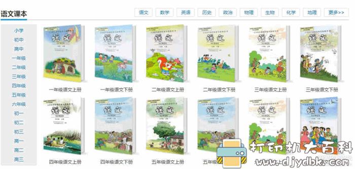 [Windows]小学生在家网课 整理电子课本下载小程序蓝奏网盘下载图片 No.2