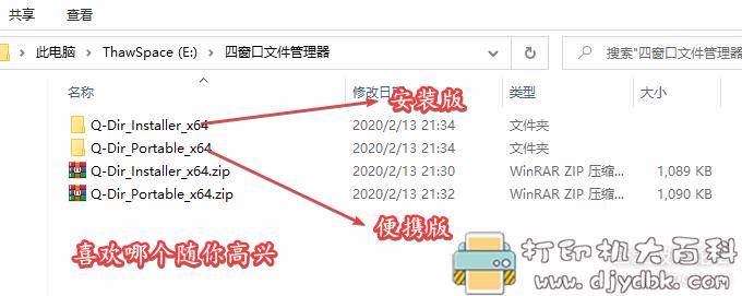 [Windows]最强资源管理器,四窗口文件快速操作,功能强大可替代系统管理器图片 No.1