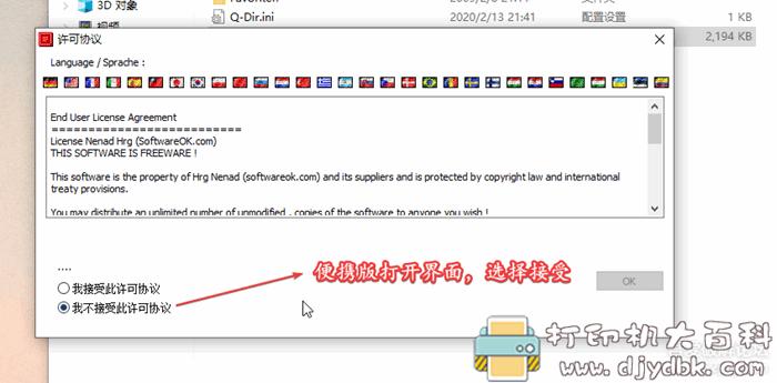 [Windows]最强资源管理器,四窗口文件快速操作,功能强大可替代系统管理器图片 No.3