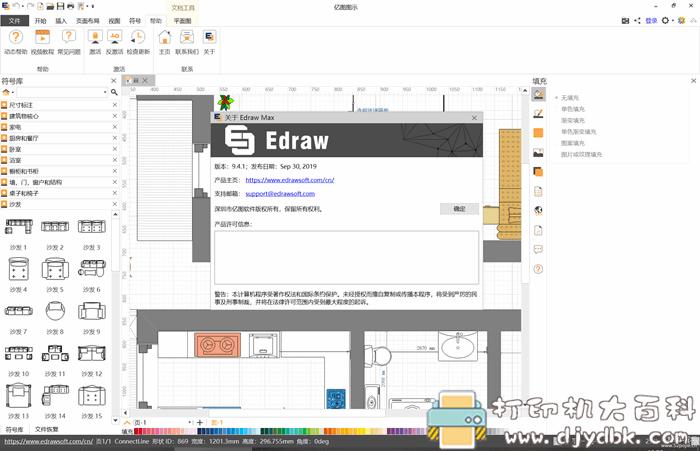 [Windows]亿图图示 Edraw Max v9.4.1 离线安装包及完美授权文件图片 No.1