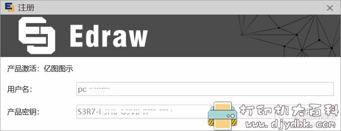 [Windows]亿图图示 Edraw Max v9.4.1 离线安装包及完美授权文件图片 No.2