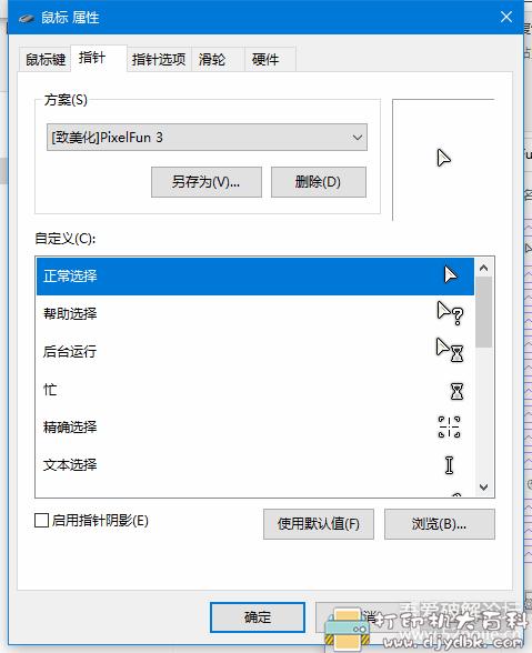 [Windows]鼠标指针样式,花样多美观图片 No.1
