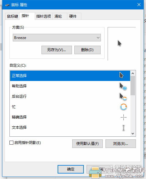[Windows]鼠标指针样式,花样多美观图片 No.2