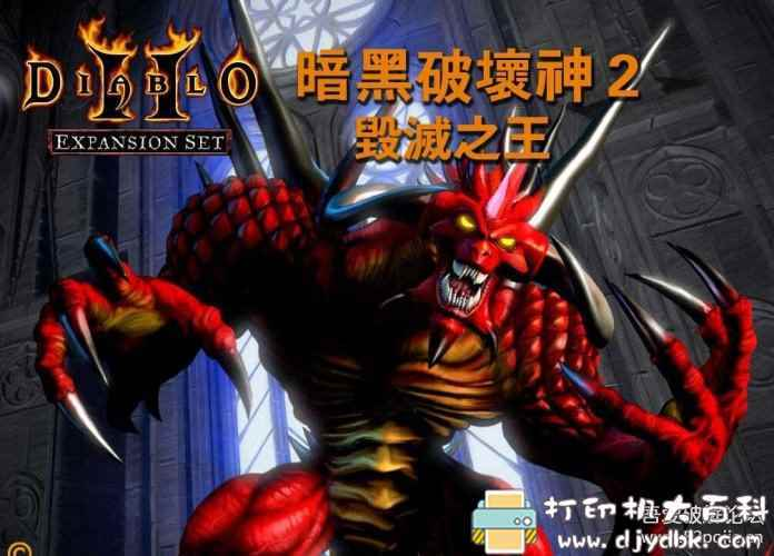 PC超级经典游戏:暗黑破坏神2毁灭之王(修改器+精品备份存档)图片 No.1